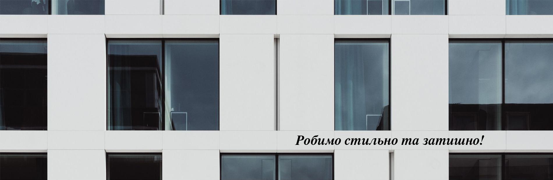 вікна металопластикові алюмінієві тернопіль львів іванофранківськ