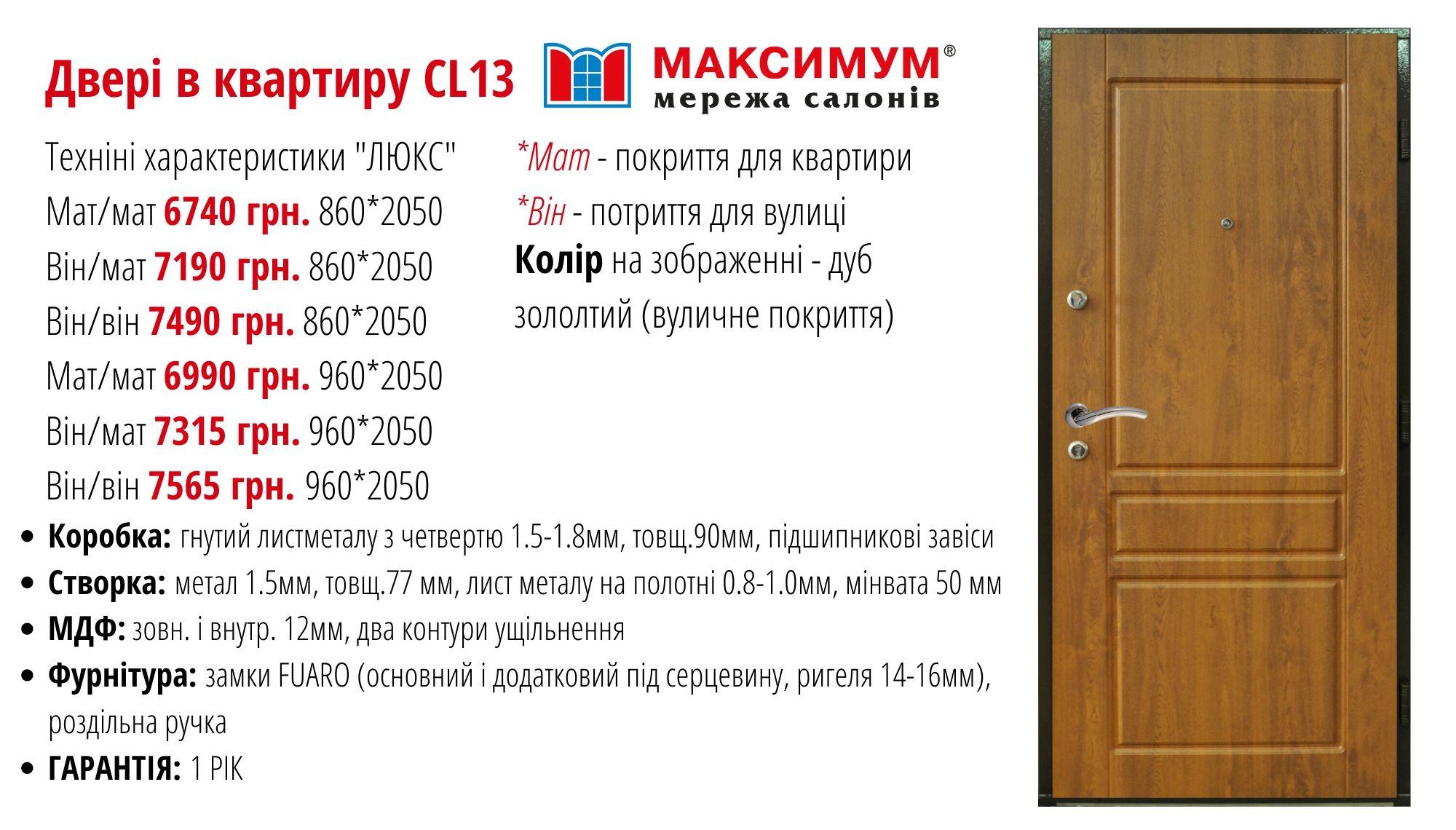 вхідні двері власного виробницьва максимум cl13 + опис АКЦІЯ