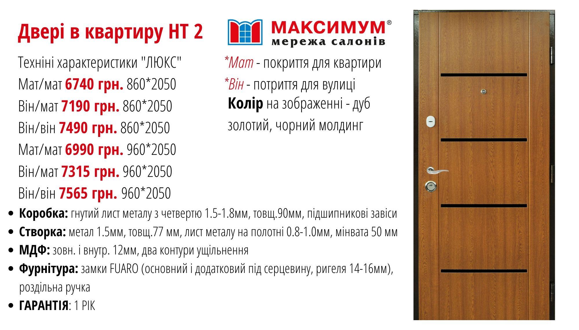 вхідні двері власного виробницьва максимум ht2 + опис АКЦІЯ (2)