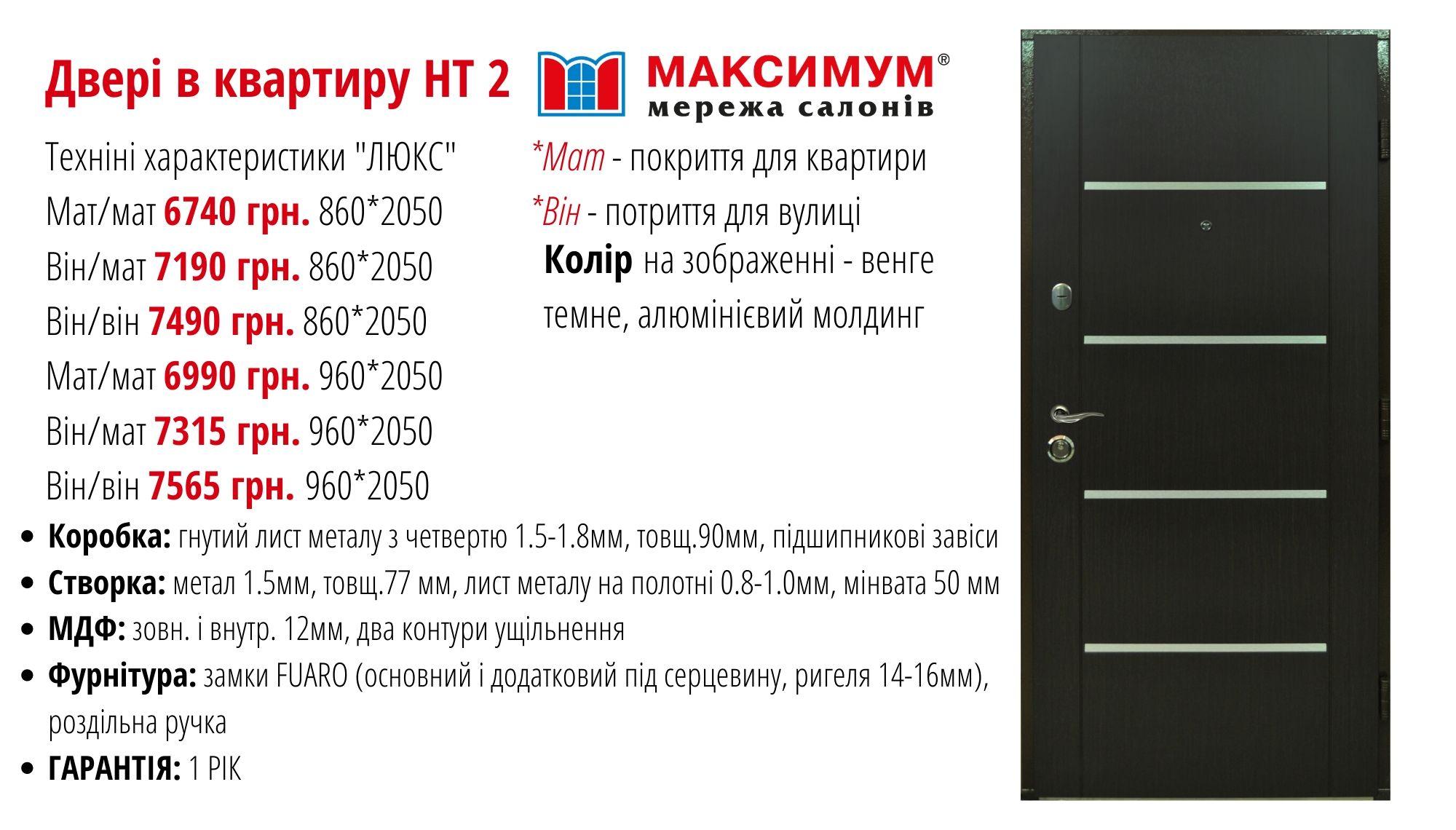 вхідні двері власного виробницьва максимум ht2 + опис АКЦІЯ (3)