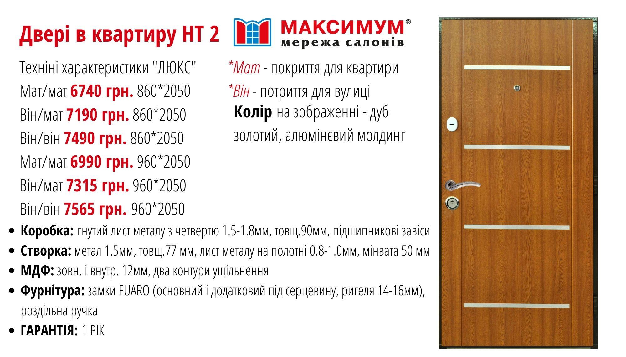 вхідні двері власного виробницьва максимум ht2 + опис АКЦІЯ