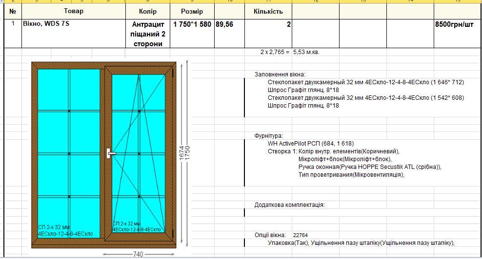 вікна-металопластикові-розпродаж-рисунок17