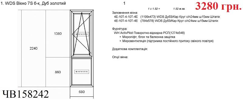 вікна-металопластикові-розпродаж-рисунок29