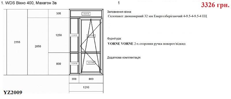 вікна-металопластикові-розпродаж-рисунок27