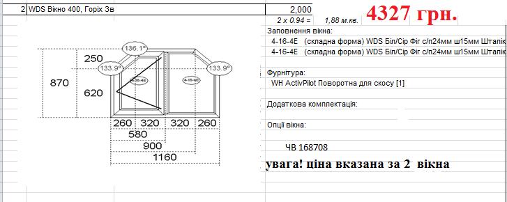 вікна-металопластикові-розпродаж-рисунок25