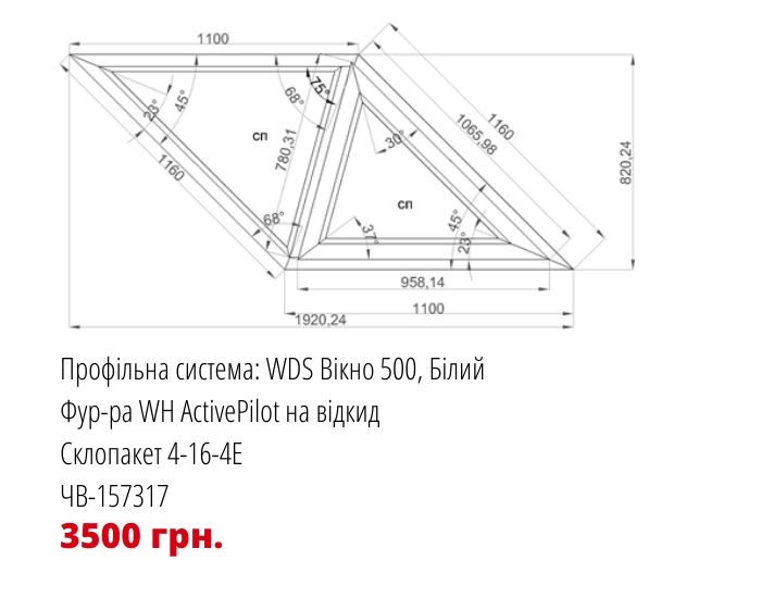 вікна-металопластикові-розпродаж-рисунок5