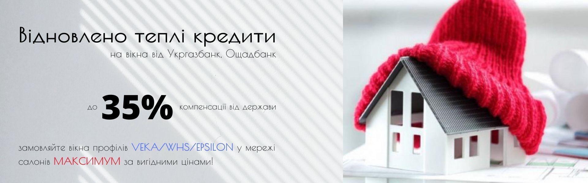 Теплі Кредити WHS EPSILON VEKA Ощадбанк Укргазбанк