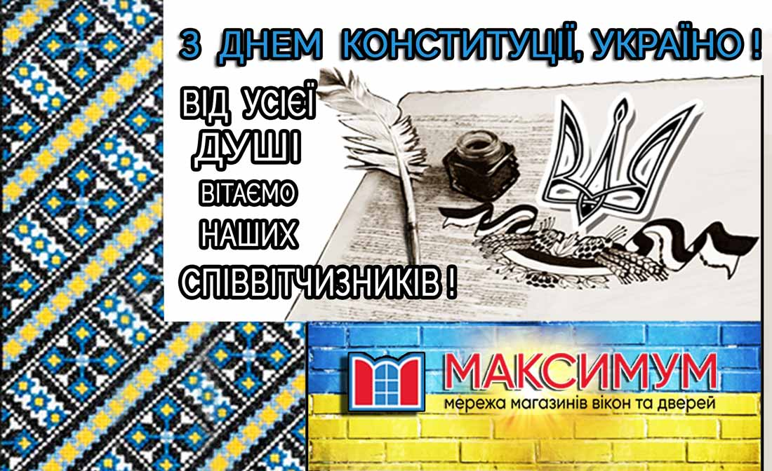 Den_konstytutsii_Maximum_Blog