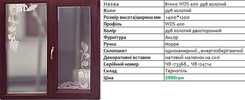 Вікно WDS 400 недорого